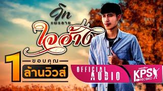 ใจฮ้าง - วิท แพรลาย [Audio Version]