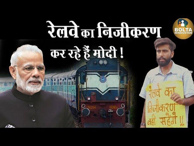 Railway के Privatization के खिलाफ देशभर में Protest, देखें- Report