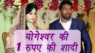 Yogeshwar Dutt denies dowry, accepts Re 1 as 'shagun'   वनइंडिया हिन्दी