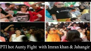 PTI hot aunty angry with Imran khan and Jahangir Tareen | Sexy aunty |bold girls