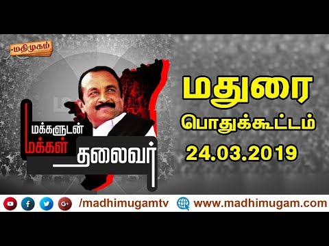 #Live MDMK Chief Vaiko Election Campaign Speech At Madurai | மதுரை பொதுக்கூட்டம் | MadhimugamTv