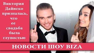 Виктория Дайнеко призналась, что ее свадьба была глупостью
