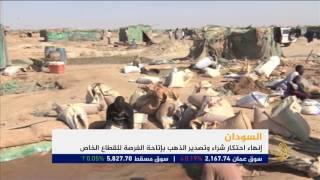 إنهاء احتكار شراء وتصدير الذهب في السودان