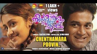 Chenthamara Poovin Official Video Song 2K | Neermathalam Poothakalam | New Malayalam Movie