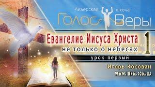 Пастор Игорь Косован - Школа Голос Веры  - Урок 1 - 17/10/2016