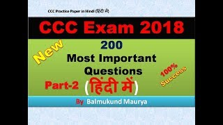 CCC Question Paper in Hindi (Part-2)  | CCC Computer Course in Hindi