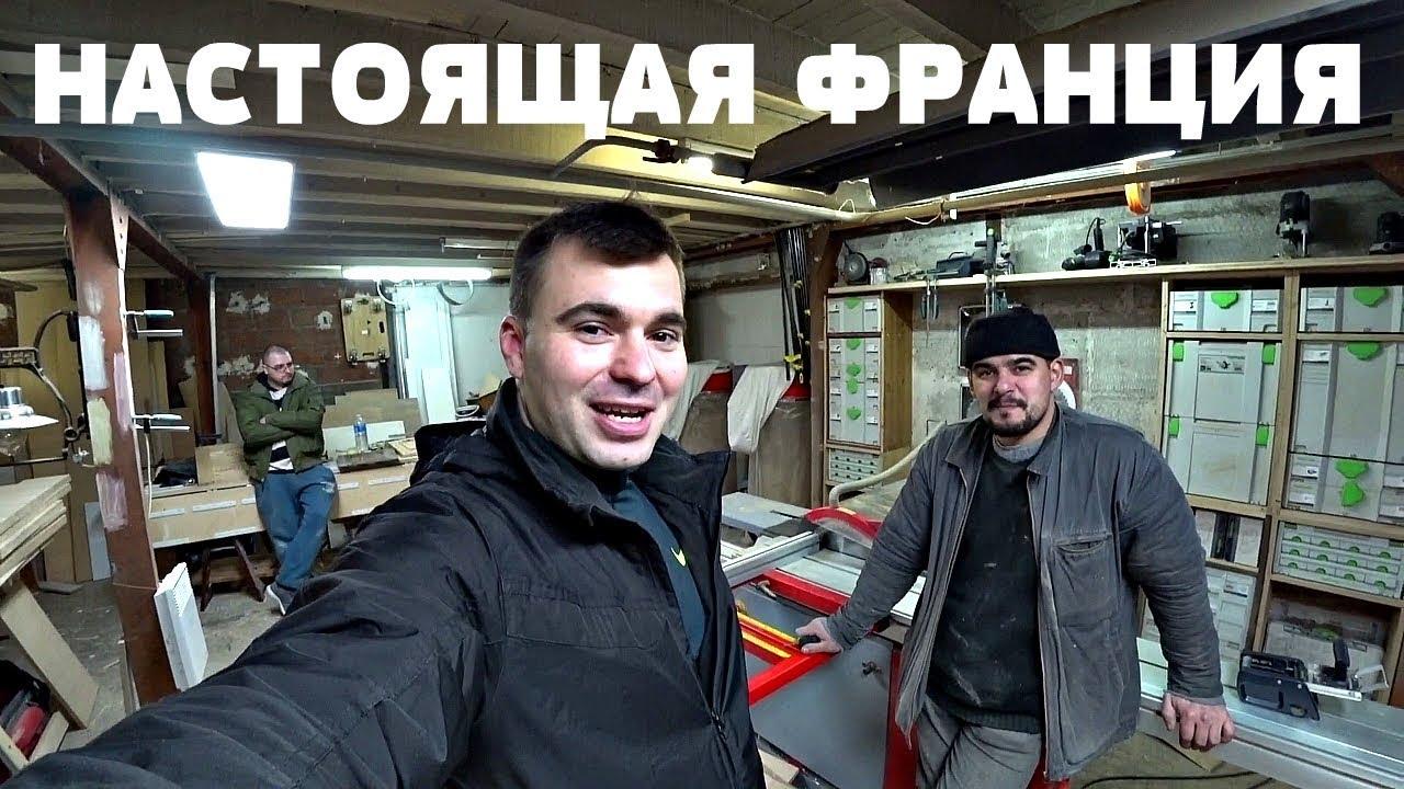 О ЖИЗНИ ВО ФРАНЦИИ С Kalashnikov protiv Festool