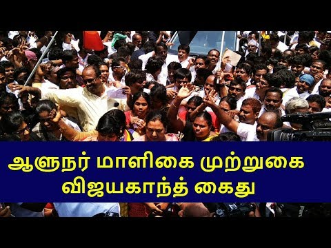 governer maligai protest by dmdk vijayakanth|tamilnadu political news|live news tamil