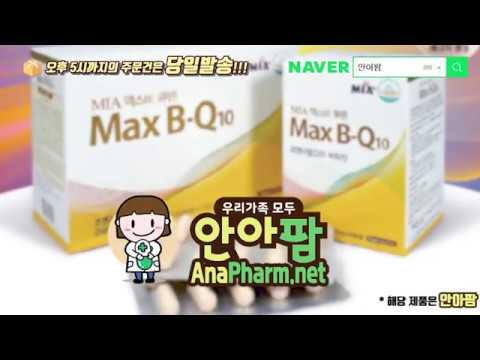 [안아팜] 맥스비 큐텐 Max B-Q10 미아 MIA 뉴트라 정품