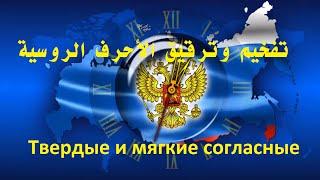 5- تفخيم وترقيق الأحرف الروسية - Твердые и мягкие согласные