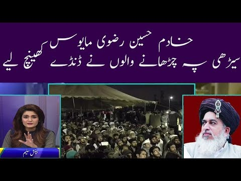 Why Khadam Hussain Rizwi is Disappointed ? Seedhi bat | 17 November 2017 |Z Neo News