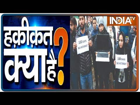 370-फ्री Kashmir का 100वां दिन, देखिए Haqiqat Kya Hai   IndiaTV News