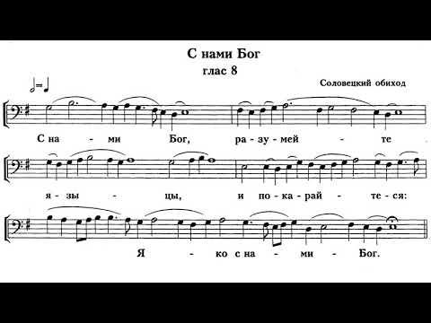 «С нами Бог» Соловецкий обиход