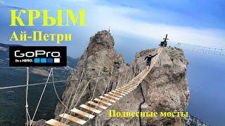 видео Гора Ай-Петри