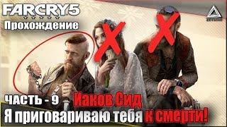 Far Cry 5 | Прохождение! Часть - 9 | Иаков Сид, я приговариваю тебя к смерти!