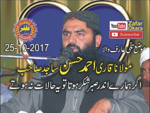 Molana Ahmad Hassan Sajid topic sabar aur shukar.25.10.2017.zafar okara