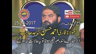 Video Molana Ahmad Hassan Sajid topic sabar aur shukar.25.10.2017.zafar okara download MP3, 3GP, MP4, WEBM, AVI, FLV Oktober 2018