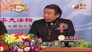 元信 元德 元勳(3)【用易利人天04】| WXTV唯心電視台