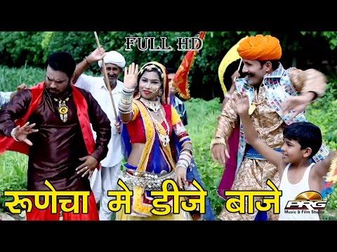Runecha Mai Dj Baje || चौधरी डीजे रूणेचे मे बाजे ॥ New Baba Ramdevji 2016 || Full HD