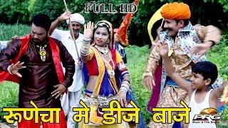Runecha Mai Dj Baje    चौधरी डीजे रूणेचे मे बाजे ॥ New Baba Ramdevji 2016    Full HD