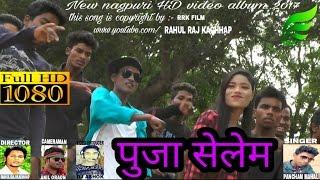 New nagpuri HD video album 2017 ( puja selam) singer PANCHAM mahali ||full HD 1080p