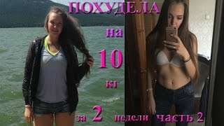 Как ПОХУДЕТЬ на 10кг за 2 недели (часть 2). Video is about how I've lost 10 kg for 2 weeks (part 2).