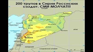 Более 200 убитых Российских солдат в Сирии!!! СМИ МОЛЧАТ!!!