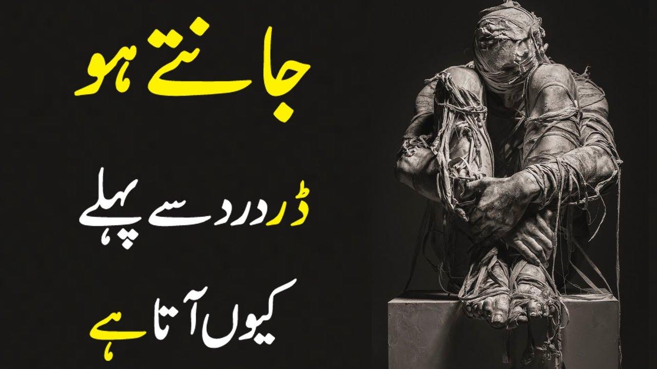 Fear Of Failure Motivational Video Speech in Urdu - Dar Dard Say Pahle Kyon Ata Hai Motivation