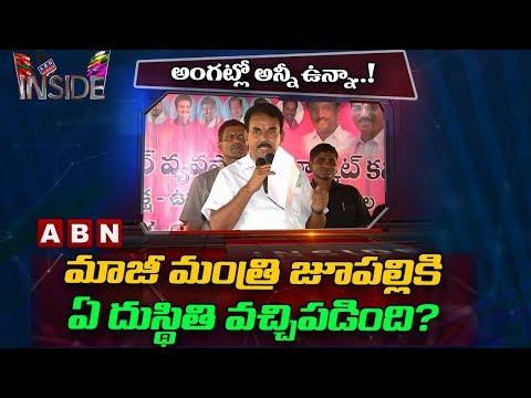 TRS Leader Jupally Krishna Rao Facing Tough Time In Kollapur | Inside | ABN Telugu