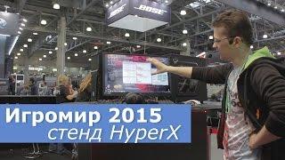 Игромир 2015 - Стенд HyperX