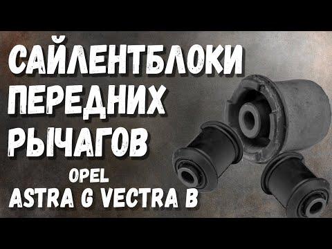 Сайлентблоки передних рычагов Опель Вектра  и Opel Astra G