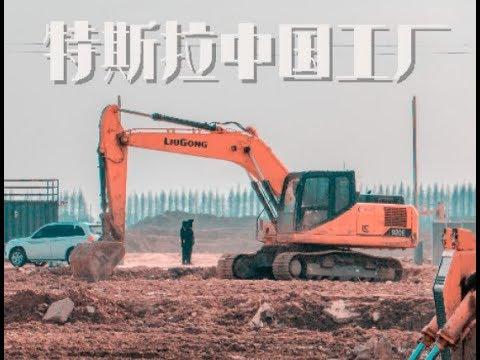 Download #003 Tesla shanghai gigafactory 特斯拉中国工厂(01262019)