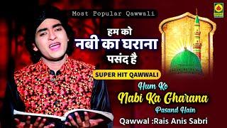 Hum Ko Nabi Ka Gharana Pasand Hai | Rais Anis Sabri | Mokhada Palghar