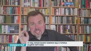 Огляд українських книг від історика Андрія Портнова