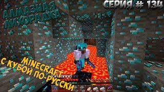 видео: Minecraft с Кубой по-русски №134 | 2 Сезон | Алмазная Лихорадка, добыл 48 алмазов