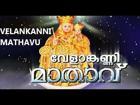 karunayin sagarame - VELANKANNI MATHAVU SONG