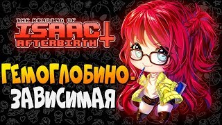 ГЕМОГЛОБИНОЗАВИСИМАЯ ► The Binding of Isaac: Afterbirth+ |161| Rebecca character mod Прохождение