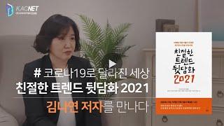 [작가들의이슈화] '친절한 트렌드 뒷담화 2021' 김…