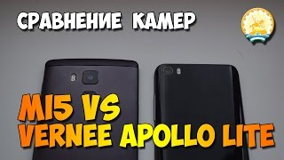 Сравнение камер Vernee Apollo Lite vs Mi5 camera comparison(, 2016-09-17T19:14:20.000Z)