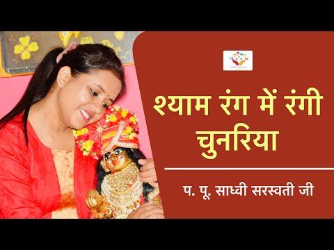 Shyam Rang Me Rangi Chunariya || Bhajan || By pujya Sadhvi Saraswati ji