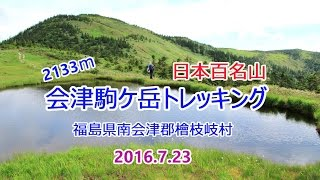 【福島応援登山動画】会津駒ケ岳トレッキング(檜枝岐村)