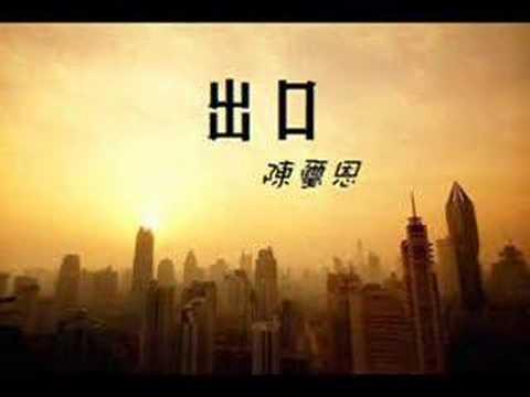 陳璽恩–出口 Exit MV