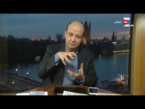 شاهد كيف ينسى عمرو اديب هزيمة الزمالك من الأهلي في القمة 114