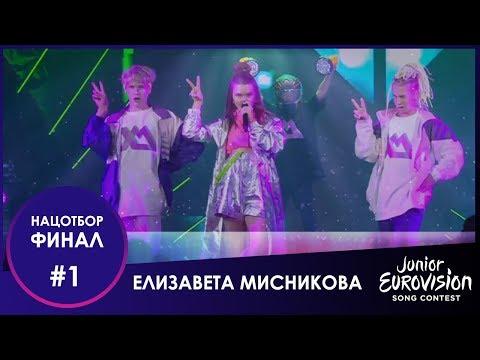 №1. Елизавета Мисникова – «Пепельный»