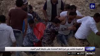 الحكومة تكشف عن إجراءاتها المتخذة عقب فاجعة البحر الميت - (24-10-2019)