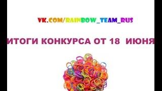 Конкурс на резинки от Rainbow Team, итоги от 27 июня