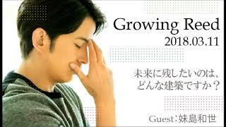 岡田准一 Growing Reed 20180311 (ゲスト:妹島和世)