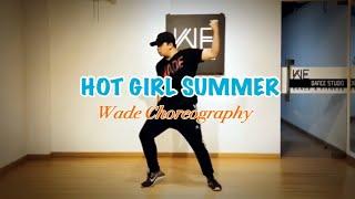 HOT GIRL SUMMER /Megan Thee Stallion (feat. Nicki Minaj & Ty Dolla $ign) - Wade Choreography