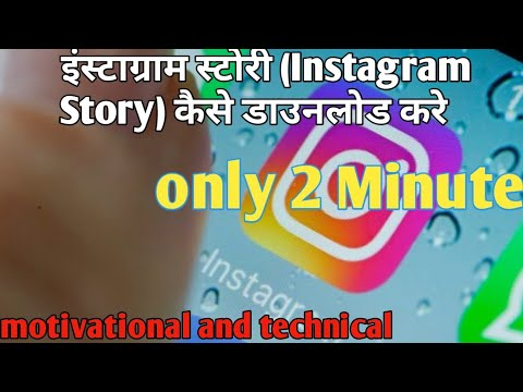 how to save instagram stories/storiesig