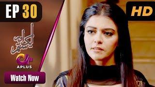 Pakistani Drama | Aik Aur Sitam - Episode 30 | Aplus Dramas | Maria Wasti, Alyy Khan, Beenish Chohan